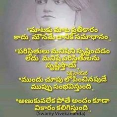 Good morning telugu wishes in 2018 Quotes Adda, Apj Quotes, Gita Quotes, Motivational Quotes For Life, People Quotes, Qoutes, Good Morning Love Messages, Morning Love Quotes, Good Morning Texts
