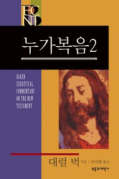 BECNT 누가복음2(Luke 9:51-24:53 [Baker Exegetical Commentary on the New Testament]), 대럴 벅 지음, 신지철 옮김, 부흥과개혁사 / 표지 디자인, Book Cover Design, Revival&Reformation