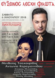 e-Pontos.gr: Ετήσιος χορός της Ευξείνου Λέσχης Φιλώτα