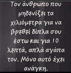 Greek Quotes, Qoutes, Love Quotes, Thats Not My, Advice, Letters, Feelings, Beautiful, Words