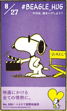 SNOOPY ~Beagle hug director