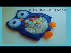 Развивающая игрушка - искалка из фетра своими руками. Пошив игрушки из фетра.felt toys hand made - YouTube