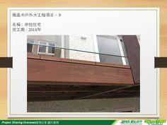 DAY1-1415-34-CELLwood Forum微晶木論壇