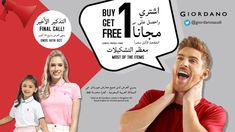 Final call, get the last chance to avail Giordano's Buy 1 Get 1 Free at any stores in KSA, till 10th October 2021 only!