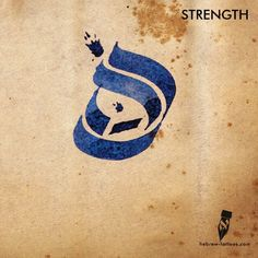 Strength by hebrew-tattoos.com #hebrew #hebrewtattoo #hebrew_tattoos #hebrewcalligraphy #bible #tattoo #calligraphytattoo #strength #strengthtattoo