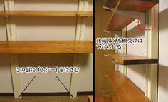 突っ張り壁面収納・・・DIY編 | DIY・ハンドメイド・収納…暮らしなモノづくり