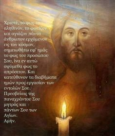 Orthodox Christianity, Crete, Wise Words, Jesus Christ, Believe, Prayers, Bible, Faith, Movie Posters