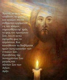 Orthodox Christianity, Crete, Wise Words, Jesus Christ, Prayers, Believe, Bible, Faith, Movie Posters