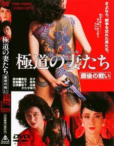 極道の妻たち 最後の戦い Femmes de Yakuza 4 (Le dernier combat) (1990)