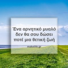 Mood Of The Day, Mind Body Soul, Greek Quotes, Book Quotes, Slogan, Letter Board, Quotations, Mindfulness, Cinema