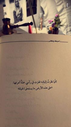 Poetry Quotes, Book Quotes, True Quotes, Words Quotes, Arabic Love Quotes, Romantic Love Quotes, Arabic Words, Sweet Words, Love Words
