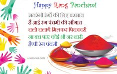 Happy Rang Panchami Hd Photos Wallpaper Pictures, Hd Wallpaper, Hd Picture, Facebook Image, Hd Images, Hd Photos, Rings, Happy, Wallpaper In Hd