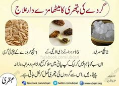 For kidney stones remedy Health And Fitness Articles, Health Advice, Health Fitness, Health Care, Natural Health Remedies, Herbal Remedies, Home Remedies, Food Doctor, Medicine Book