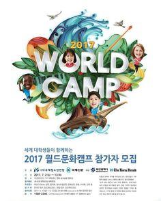 세계인과 함께하는 월드캠프