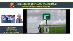 Πρωτοπαθής υπερπαραθυρεοειδισμός - πιθανές 'παγίδες' στη διάγνωση