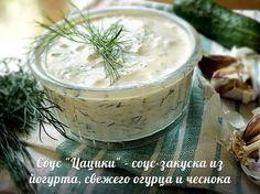 """Соус """"Цацики"""" - соус-закуска из йогурта, свежего огурца и чеснока   Про рецептики - лучшие кулинарные рецепты для Вас!"""