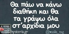 Totally Me, Greek Quotes, True Stories, Jokes, Humor, Funny Things, Husky Jokes, Memes, Chistes