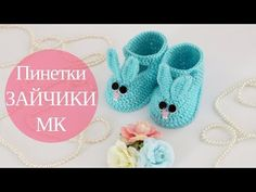 Mesmerizing Crochet an Amigurumi Rabbit Ideas. Lovely Crochet an Amigurumi Rabbit Ideas. Crochet Bunny, Love Crochet, Crochet Dolls, Crochet Toys Patterns, Stuffed Toys Patterns, Crochet Designs, Crochet Shoes, Crochet Baby Booties, Design Youtube