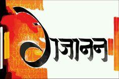 Gannu g Marathi Calligraphy Font, Calligraphy Art, Hindi Font, Caligraphy, Lord Ganesha Paintings, Ganesha Art, Indian Gods, Indian Art, Ganesh Rangoli