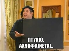 Funny Quotes, Funny Memes, Jokes, Funny Greek, Funny Vid, Laughter, Photos, Pictures, Lol