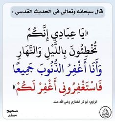 Duaa Islam, Islam Quran, Islamic Quotes Wallpaper, Allah Love, Hadith, Words Quotes, Reflection, Arabic Calligraphy, My Love