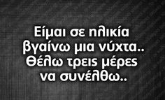 I am at the age , i m going out for a night and need 3 days to recover ! Jokes Quotes, Sarcastic Quotes, Me Quotes, Funny Quotes, Funny Greek, Funny Phrases, Greek Words, Greek Quotes, S Word
