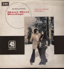Maut Meri Zindagi - Pakistani Bollywood Vinyl LP