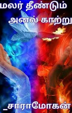 Read மலரும் அனலும் - 01 from the story மலர் தீண்டும் அனல் காற்று (முடிவுற்றது) by Saramohan_ (சாராமோகன்) with rea. Free Books To Read, Free Pdf Books, Free Ebooks, Romantic Novels To Read, Romance Novels, Novel Wattpad, Novels To Read Online, Reading Online, Shaheer Sheikh