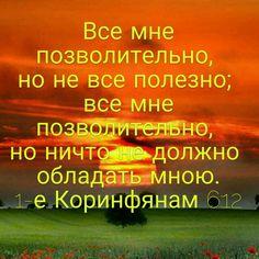 Свобода - в жизни угодной Богу!