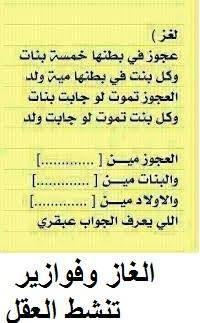 فوازير سهله واجابتها والغاز مصرية مضحكة للأطفال والكبار موقع مصري Inspirational Quotes God Funny Arabic Quotes Muslim Love Quotes