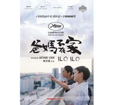 ILO ILO - Anthony Chen- DVD