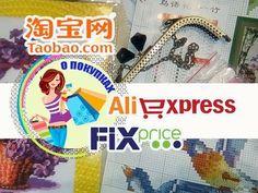 Фикс прайс, aliexpress, таобао - покупки для рукоделия