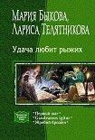 Первый шаг. Начните читать книги Быкова Мария в электронной онлайн библиотеке booksonline.com.ua. Читайте любимые книги с мобильного или ПК бесплатно и без регистрации.