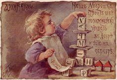 """""""Архитектор.Наш Мирошка строит себе понемножко.Живёт в добре и ест на серебре."""" Бём (Эндаурова) Елизавета Меркурьевна (1843-1914)"""