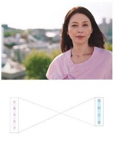 小泉今日子『原宿百景』
