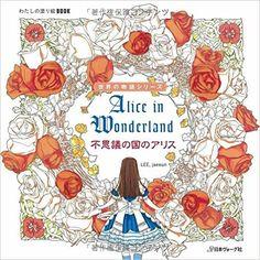 わたしの塗り絵BOOK 不思議の国のアリス (わたしの塗り絵BOOK―世界の物語シリーズ) : イ・ジェウン : 本 : Amazon