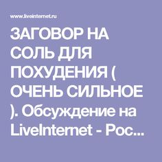 ЗАГОВОР НА СОЛЬ ДЛЯ ПОХУДЕНИЯ ( ОЧЕНЬ СИЛЬНОЕ ). Обсуждение на LiveInternet - Российский Сервис Онлайн-Дневников
