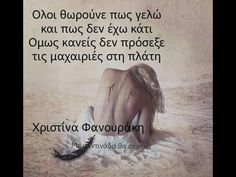 Greek Quotes, Feelings, Words, Tatoos, Angel, Diy, Bricolage, Do It Yourself, Homemade