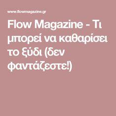 Flow Magazine - Τι μπορεί να καθαρίσει το ξύδι (δεν φαντάζεστε!) Life