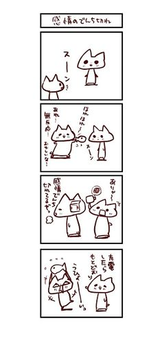 にゃんこま漫画801