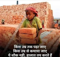 aaj ka vichar Reality Of Life Quotes, Hindi Quotes On Life, Hindi Qoutes, Shyari Quotes, Lines Quotes, Joker Quotes, Baby Quotes, Quotes Images, Truth Quotes
