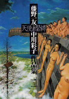 天使の緊縛―藤野一友=中川彩子作品集