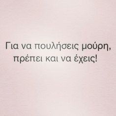 Quotes Bad Quotes, Greek Quotes, Wise Quotes, Qoutes, Amazing Quotes, Word Porn, Wolf, Letters, Sayings
