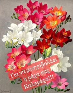 Good Morning Messages Friends, Merman, Flowers, Quotes, Avengers, Quotations, Aquarius, The Avengers, Royal Icing Flowers