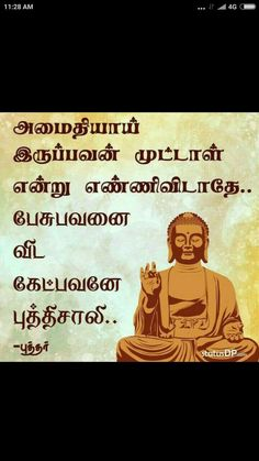 Quotes for life Buddha Quotes Inspirational, Tamil Motivational Quotes, Tamil Love Quotes, Motivational Quotes Wallpaper, Good Thoughts Quotes, Like Quotes, Strong Quotes, Picture Quotes, Positive Quotes
