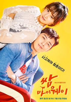'Fight My Way' Park Seo Joon - Kim Ji Won. Can't wait when they finally turn around the friendship status. This drama is so funny and the chemistry is really good. Dongman ah. Fated To Love You, Tv Series 2017, Drama Series, Drama Korea, Korean Drama Movies, Korean Actors, Korean Dramas, Asian Actors, Fight My Way Kdrama