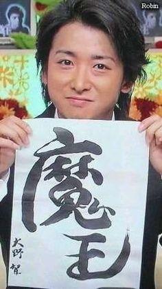 字が上手な有名人。 Idol, Naver