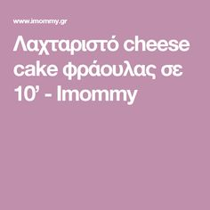 Λαχταριστό cheese cake φράουλας σε 10' - Imommy
