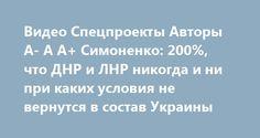 Видео Спецпроекты Авторы A- A A+ Симоненко: 200%, что ДНР и ЛНР никогда и ни при каких условия не вернутся в состав Украины http://rusdozor.ru/2016/05/22/video-specproekty-avtory-a-a-a-simonenko-200-chto-dnr-i-lnr-nikogda-i-ni-pri-kakix-usloviya-ne-vernutsya-v-sostav-ukrainy/  Киевский режим вовсе не саботирует Минские соглашения. Употреблять такое определение в отношении действий властей Украины не совсем корректно. Киев просто не выполняет, и никогда не будет выполнять Минские соглашения…