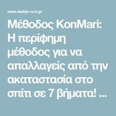 Μέθοδος KonMari: Η περίφημη μέθοδος για να απαλλαγείς από την ακαταστασία στο σπίτι σε 7 βήματα! - Daddy-Cool.gr
